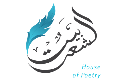 House of Poetry