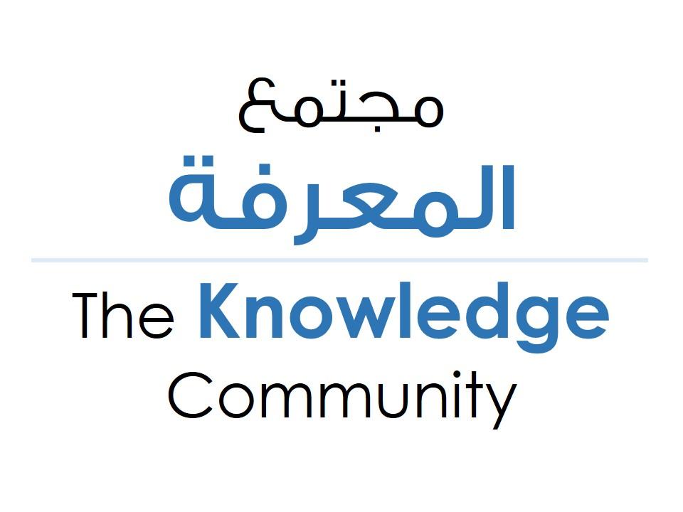 مجتمع المعرفة
