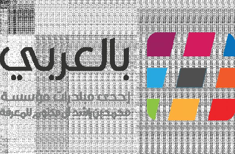 Bil Arabi
